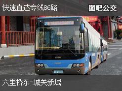北京快速直达专线86路下行公交线路