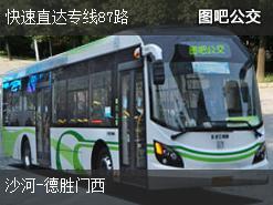 北京快速直达专线87路上行公交线路
