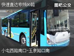 北京快速直达专线90路上行公交线路