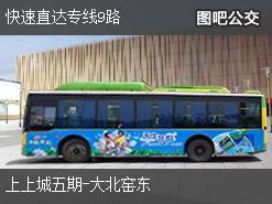 上海/北京快速直达专线9路上行公交车