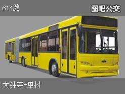 北京614路上行公交线路