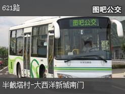 北京621路上行公交线路