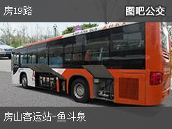 北京房19路上行公交线路