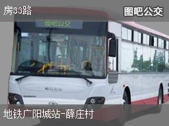 北京房33路上行公交线路