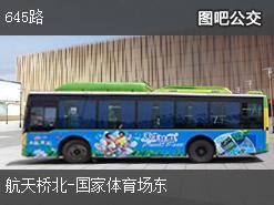 北京645路上行公交车