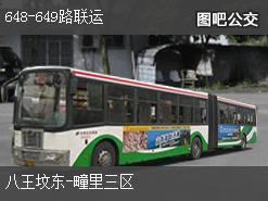 北京648-649路联运上行公交线路