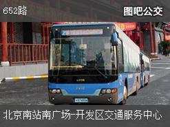 北京652路上行公交线路