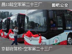 北京昌13路空军第二十三厂上行公交线路