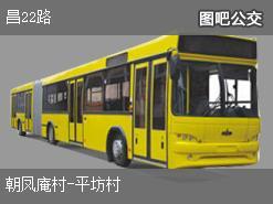 北京昌22路上行公交线路