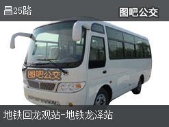 北京昌25路上行公交线路