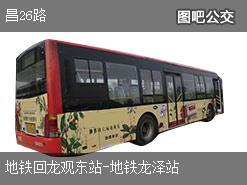 北京昌26路上行公交线路