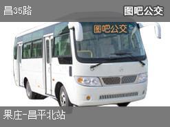 北京昌35路上行公交线路