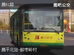北京昌51路上行公交线路