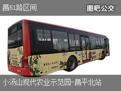 北京昌51路区间下行公交线路