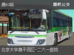 北京昌53路上行公交线路