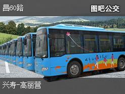 北京昌60路上行公交线路