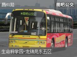 北京昌61路上行公交线路