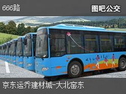 北京666路上行公交线路