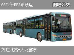 北京667路-552路联运公交线路