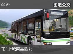 北京66路上行公交线路