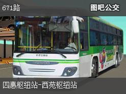 北京671路上行公交线路