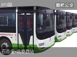北京673路下行公交车
