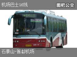北京机场巴士16线上行公交线路