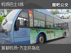 北京机场巴士1线上行公交线路