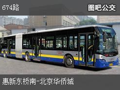 北京674路上行公交线路