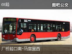 北京68路上行公交线路