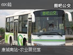 北京690路上行公交线路