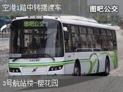 北京空港1路中转摆渡车上行公交线路