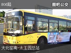 北京806路下行公交车