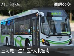 北京814路班车上行公交线路