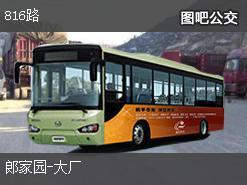 北京816路上行公交线路