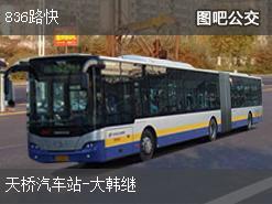 北京836路快上行公交线路
