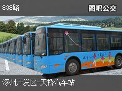 北京838路上行公交线路