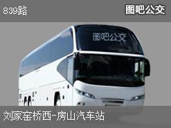 北京839路下行公交车