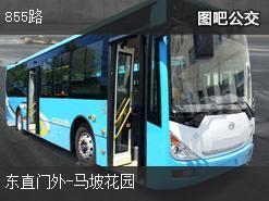 北京855路上行公交线路