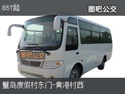 北京857路上行公交线路