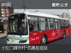 北京865路上行公交车
