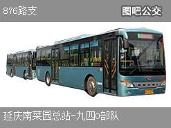 北京876路支上行公交线路