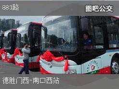 北京883路上行公交线路