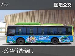 北京8路上行公交线路