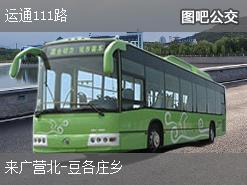 北京运通111路上行公交线路