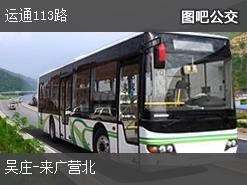 北京运通113路上行公交线路