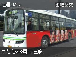 北京运通118路上行公交线路