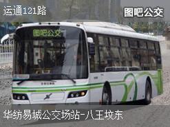 北京运通121路上行公交线路