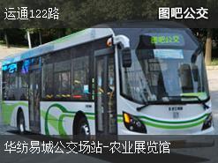 北京运通122路上行公交线路