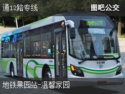 北京通12路专线上行公交线路